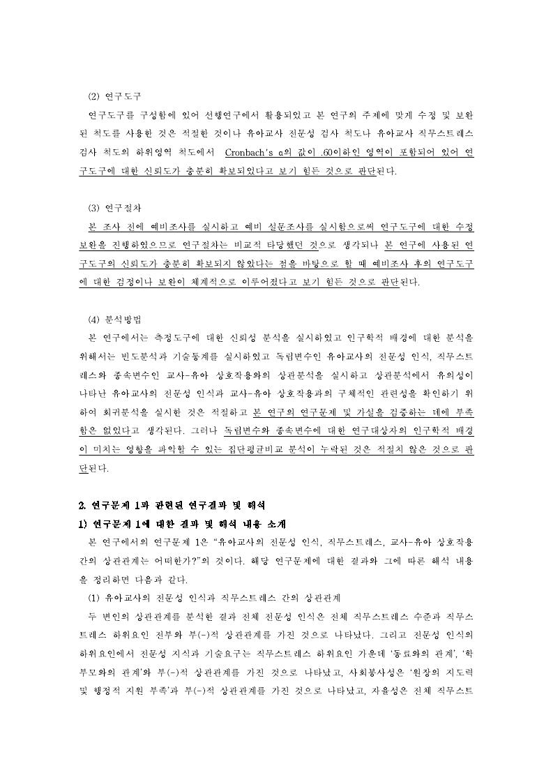 논문분석 샘플(한글).pdf_page_3.jpg