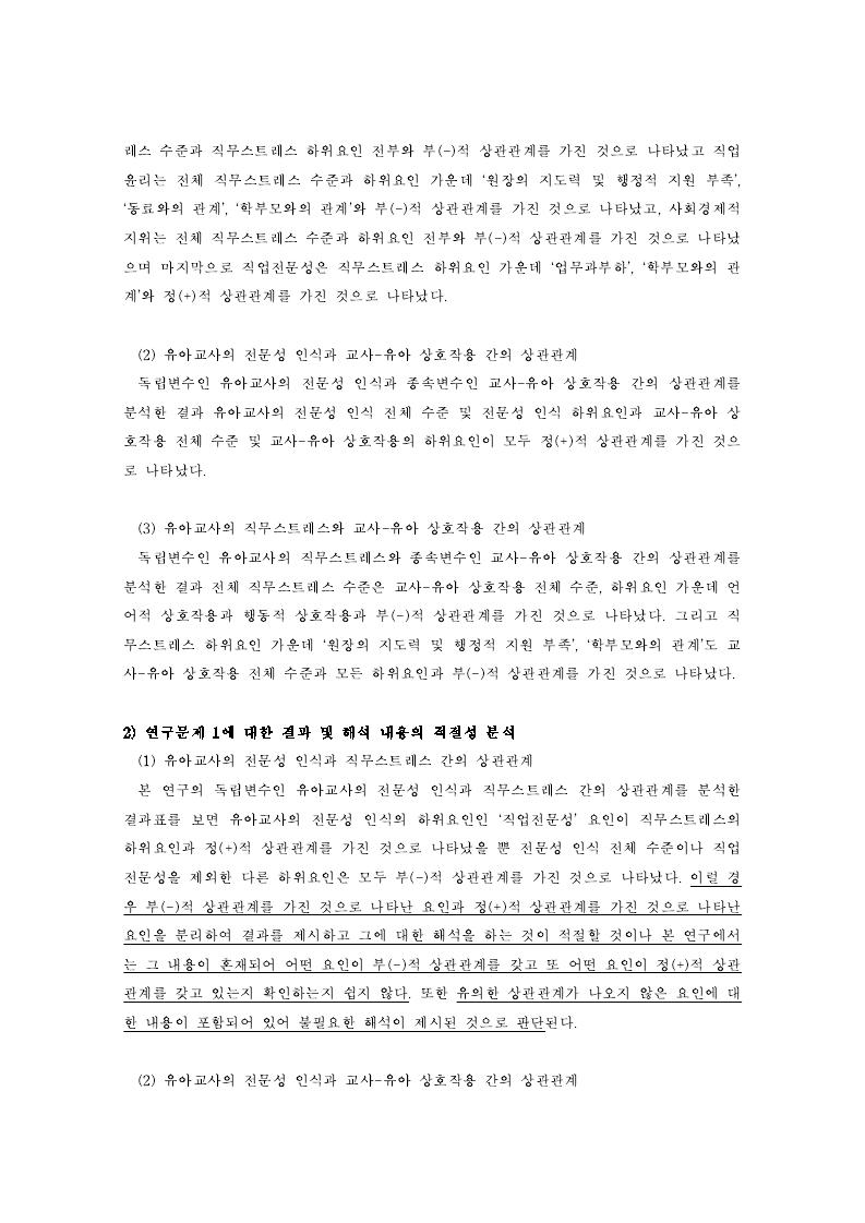 논문분석 샘플(한글).pdf_page_4.jpg