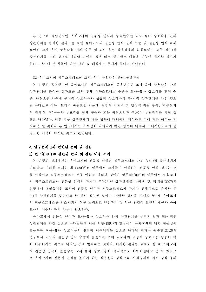 논문분석 샘플(한글).pdf_page_5.jpg